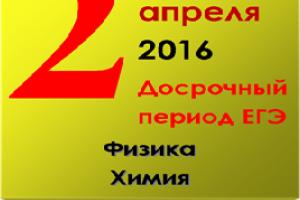 Экзамены по выбору досрочного периода ЕГЭ-2016  по  физике и химии