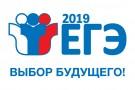О проведении ГИА в 2018-2019 учебном году
